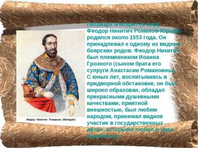 Патриарх Филарет (в миру Феодор Никитич Романов-Юрьев) родился около 1553 год...