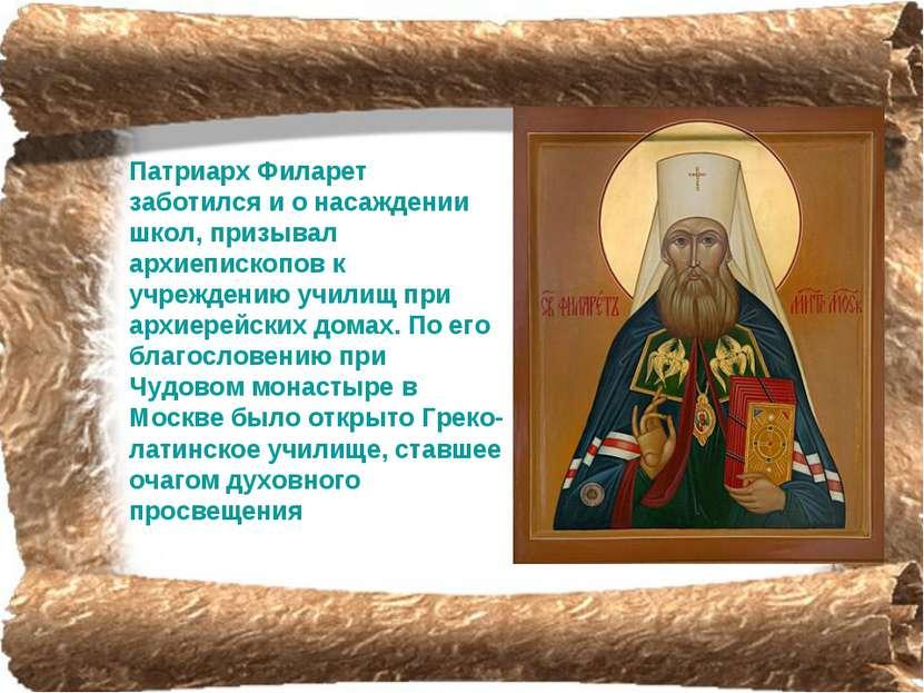 Патриарх Филарет заботился и о насаждении школ, призывал архиепископов к учре...