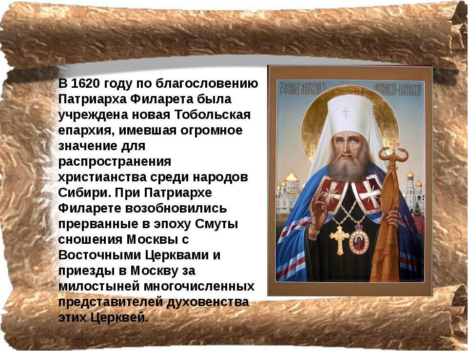 В 1620 году по благословению Патриарха Филарета была учреждена новая Тобольск...