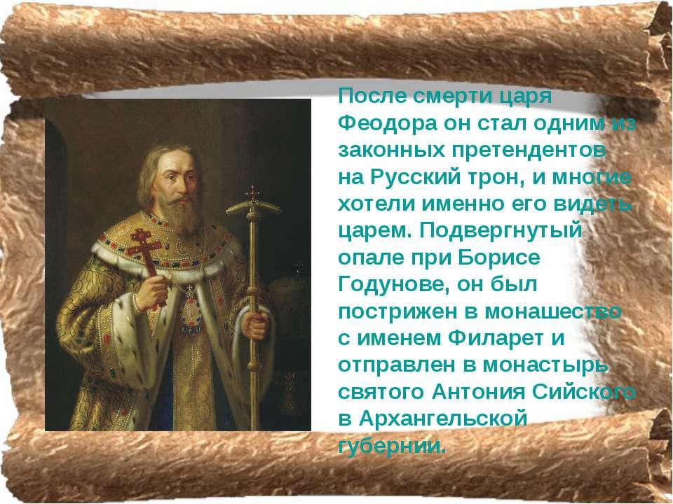 После смерти царя Феодора он стал одним из законных претендентов на Русский т...