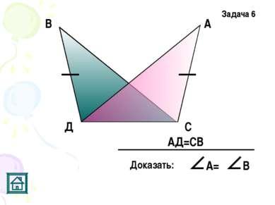 АД=СВ Задача 6
