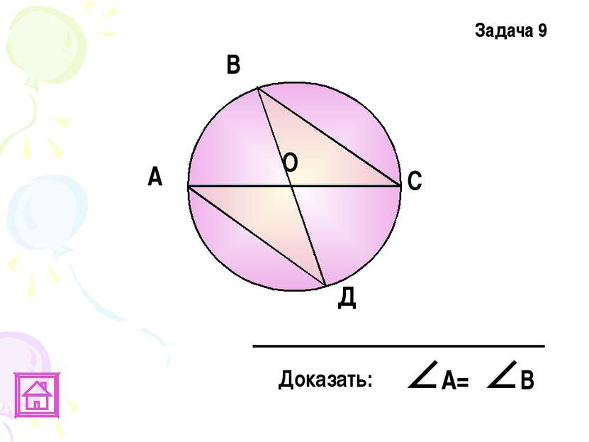 А В C Д О Задача 9
