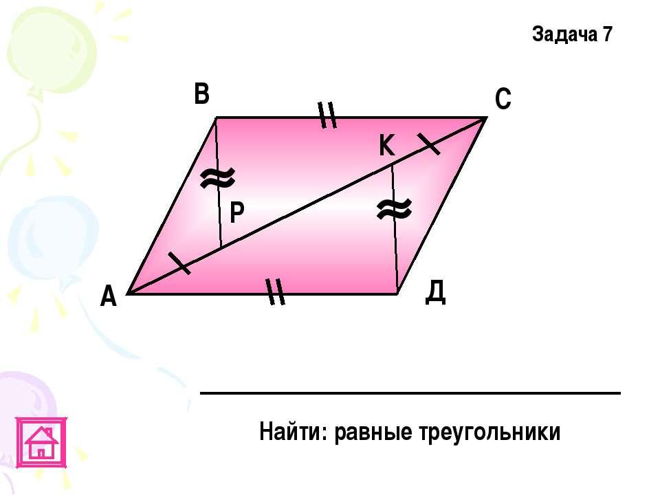 А В С Д К Р Задача 7