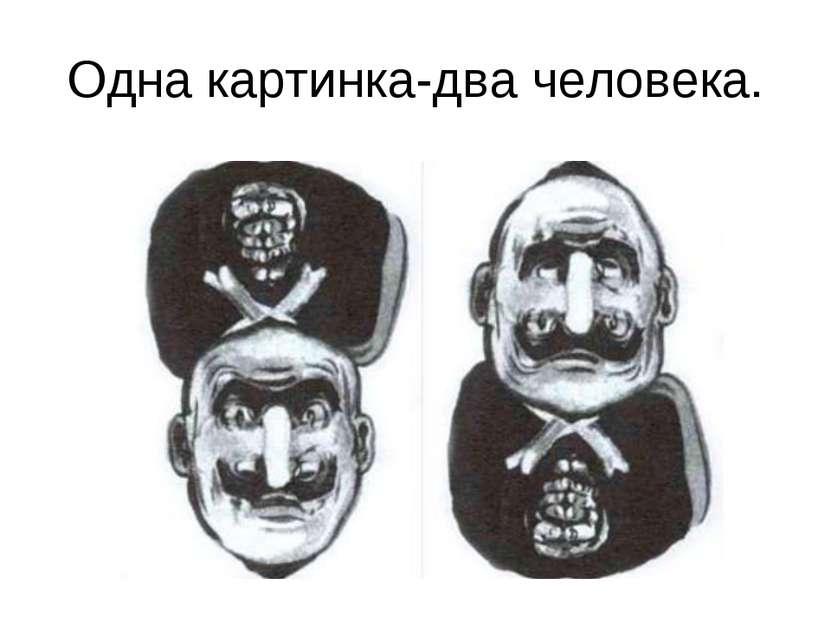 Одна картинка-два человека.