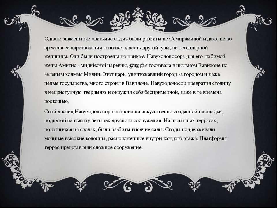Однако знаменитые «висячие сады» были разбиты не Семирамидой и даже не во вре...