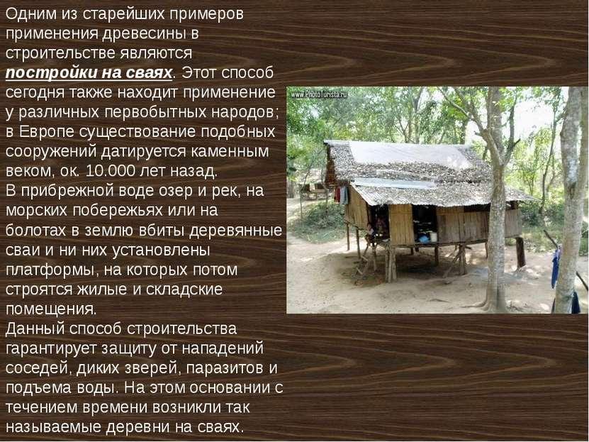 Одним из старейших примеров применения древесины в строительстве являются пос...