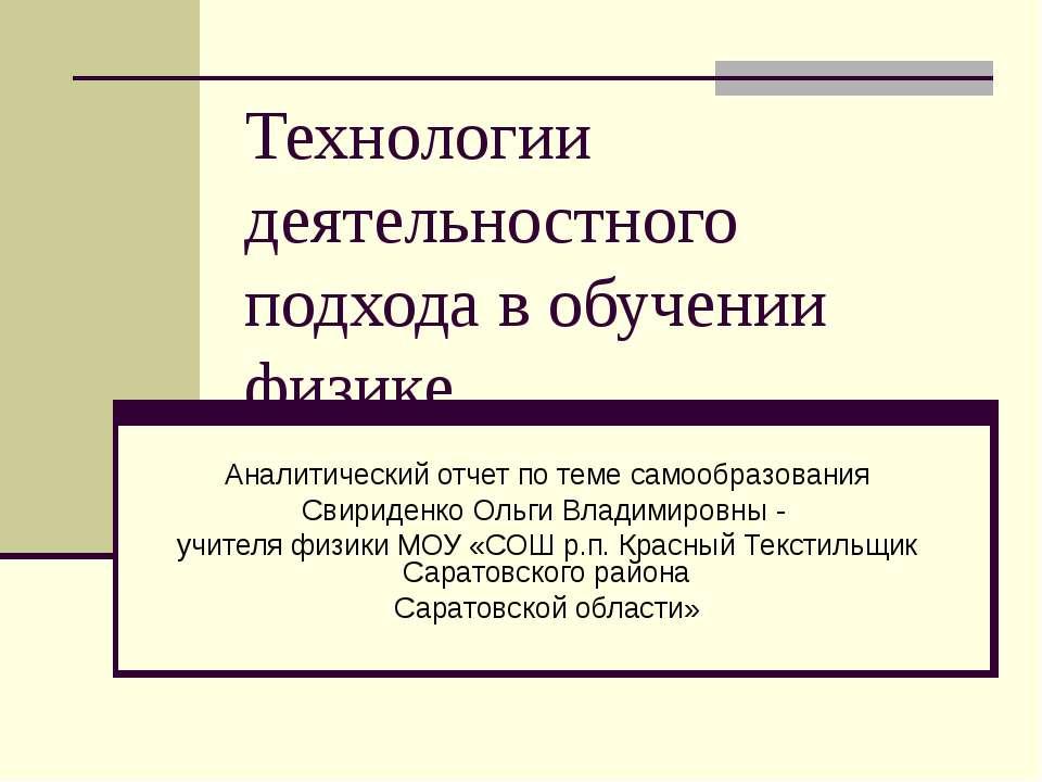 Технологии деятельностного подхода в обучении физике Аналитический отчет по т...