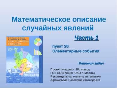 Математическое описание случайных явлений Часть 1 пункт 26. Элементарные собы...