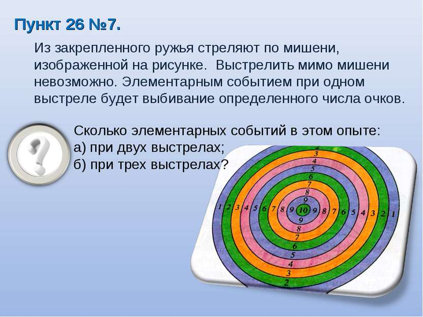 Пункт 26 №7. Из закрепленного ружья стреляют по мишени, изображенной на рисун...