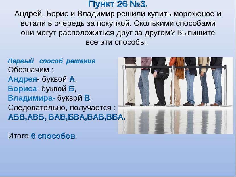 Пункт 26 №3. Андрей, Борис и Владимир решили купить мороженое и встали в очер...