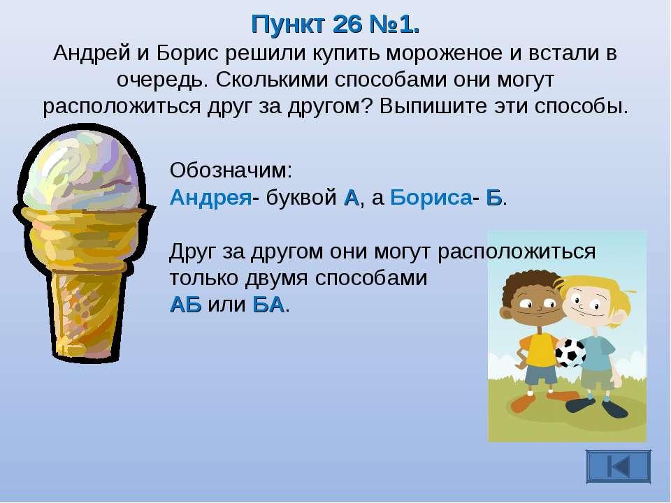 Пункт 26 №1. Андрей и Борис решили купить мороженое и встали в очередь. Сколь...