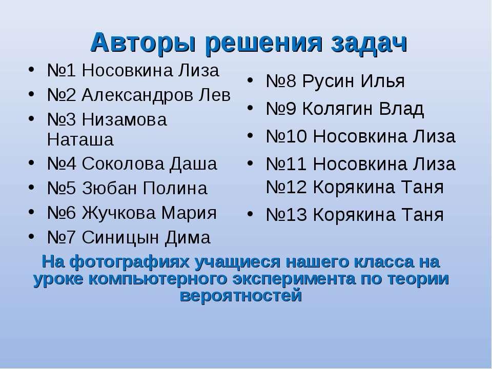 Авторы решения задач №1 Носовкина Лиза №2 Александров Лев №3 Низамова Наташа ...