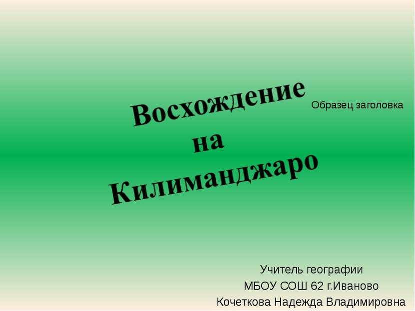 Учитель географии МБОУ СОШ 62 г.Иваново Кочеткова Надежда Владимировна
