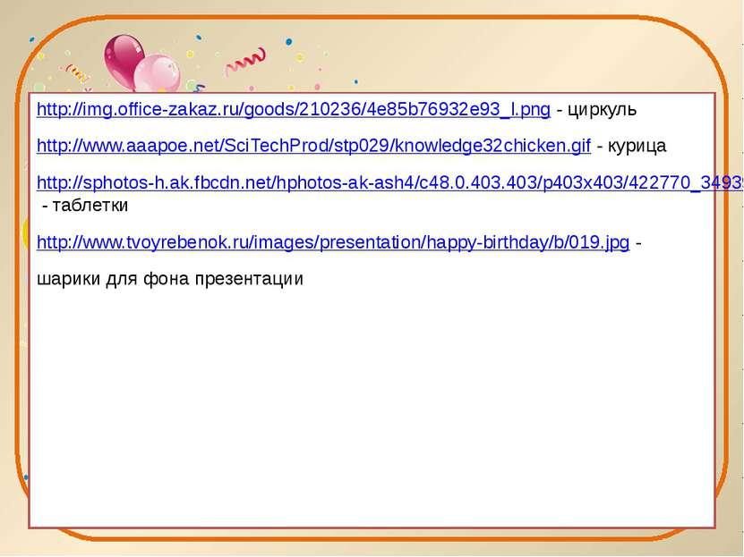 http://img.office-zakaz.ru/goods/210236/4e85b76932e93_l.png - циркуль http://...