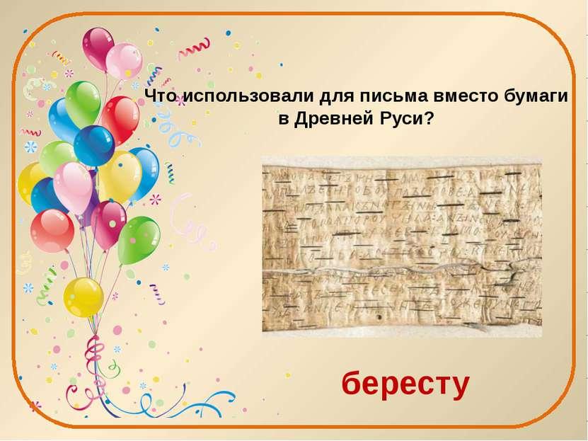 Что использовали для письма вместо бумаги в Древней Руси? бересту