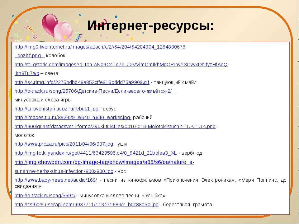 Интернет-ресурсы: http://img0.liveinternet.ru/images/attach/c/2//64/204/64204...