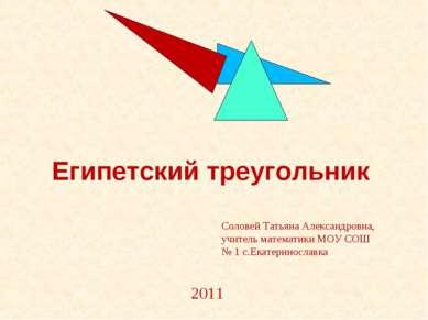 Египетский треугольник Соловей Татьяна Александровна, учитель математики МОУ ...