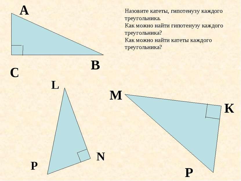 А С В М К Р L P N Назовите катеты, гипотенузу каждого треугольника. Как можно...
