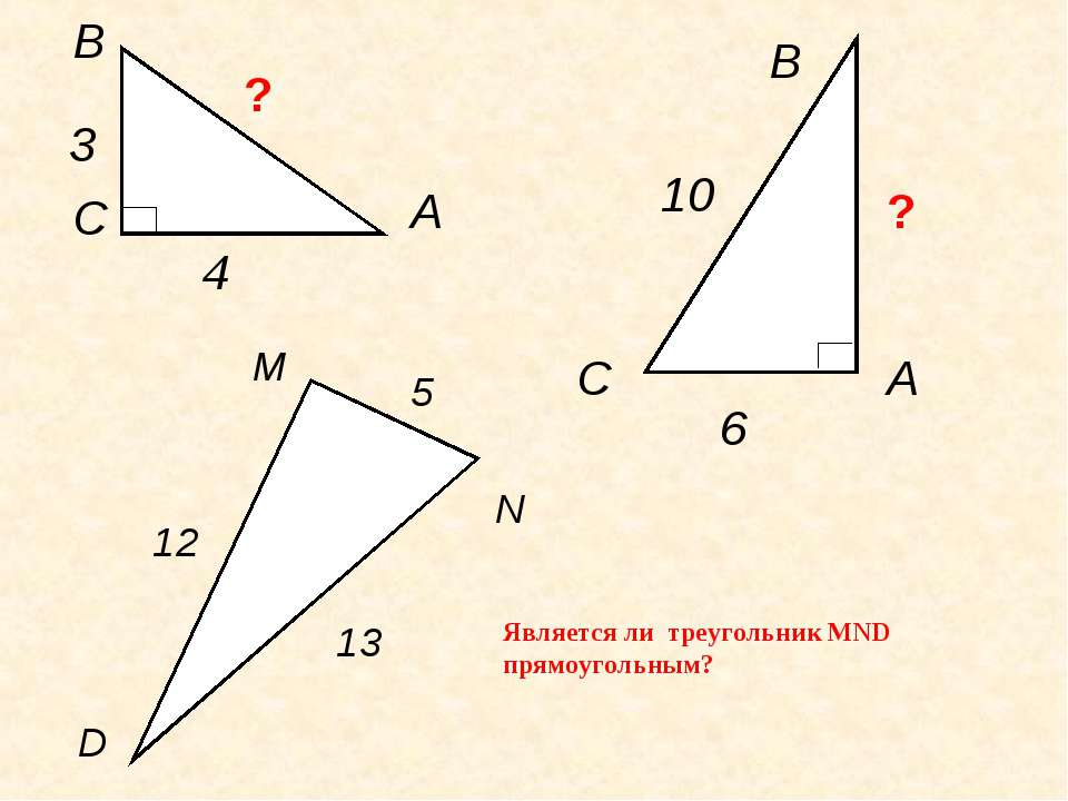 А А В В С С 4 3 10 6 N D 5 12 13 М ? ? Является ли треугольник MND прямоуголь...