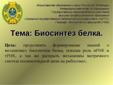 Тема: Биосинтез белка. Министерство образования и науки Российской Федерации ...