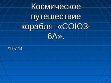 Космическое путешествие корабля «СОЮЗ-6А». *