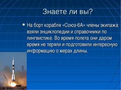 Знаете ли вы? На борт корабля «Союз-6А» члены экипажа взяли энциклопедии и сп...