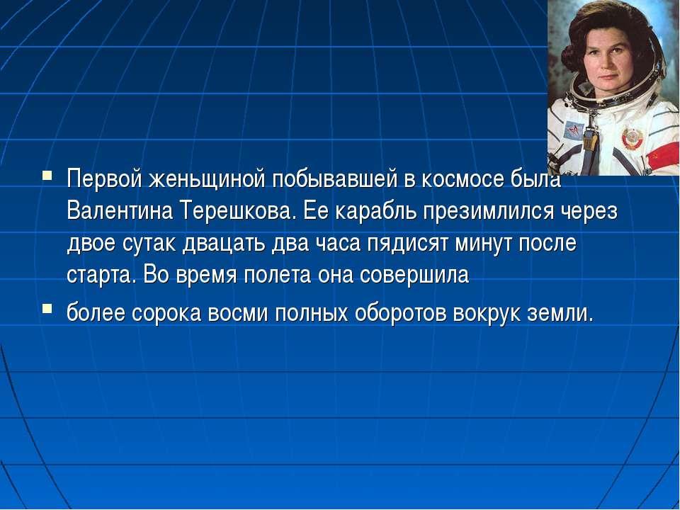 Первой женьщиной побывавшей в космосе была Валентина Терешкова. Ее карабль пр...