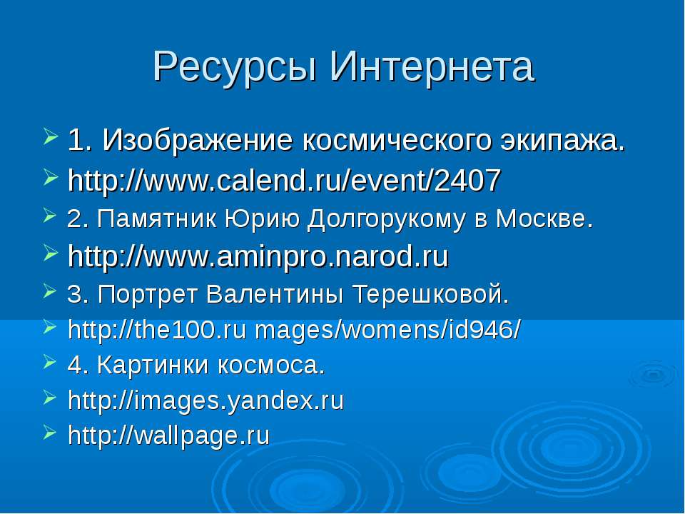 Ресурсы Интернета 1. Изображение космического экипажа. http://www.calend.ru/e...
