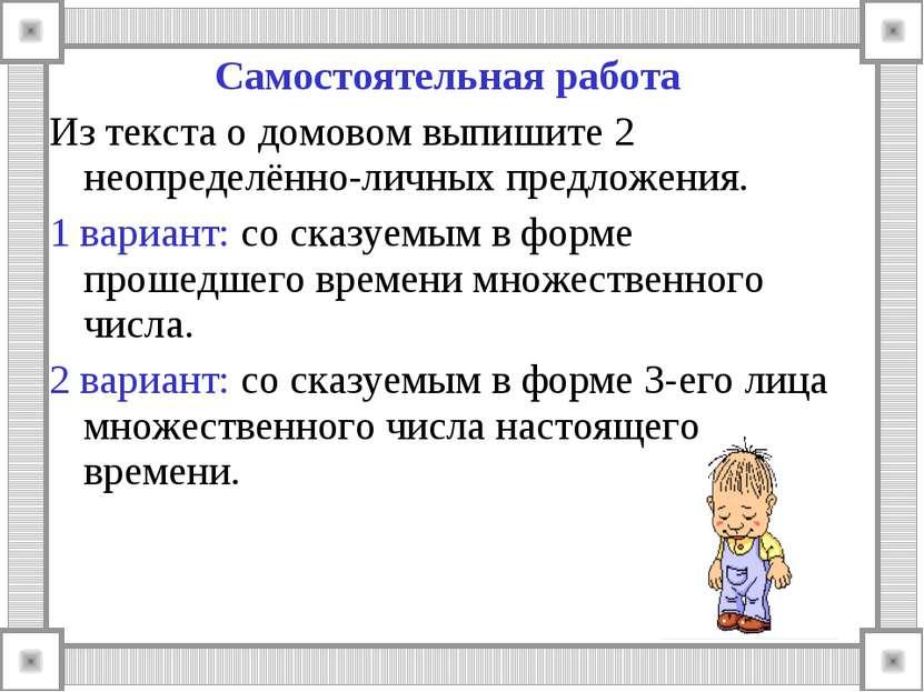 Самостоятельная работа Из текста о домовом выпишите 2 неопределённо-личных пр...