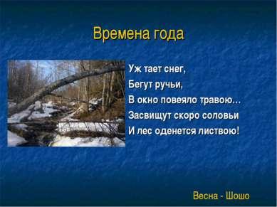 Времена года Уж тает снег, Бегут ручьи, В окно повеяло травою… Засвищут скоро...
