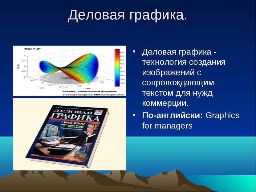 Деловая графика. Деловая графика - технология создания изображений с сопровож...