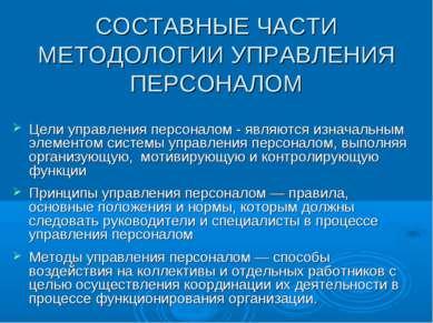 СОСТАВНЫЕ ЧАСТИ МЕТОДОЛОГИИ УПРАВЛЕНИЯ ПЕРСОНАЛОМ Цели управления персоналом ...
