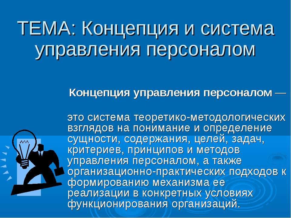 ТЕМА: Концепция и система управления персоналом Концепция управления персонал...