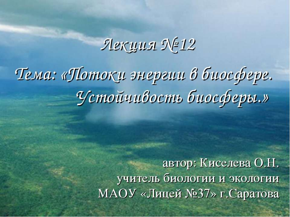Лекция № 12 Тема: «Потоки энергии в биосфере. Устойчивость биосферы.» автор: ...
