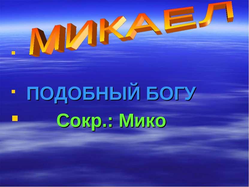 ПОДОБНЫЙ БОГУ Сокр.: Мико