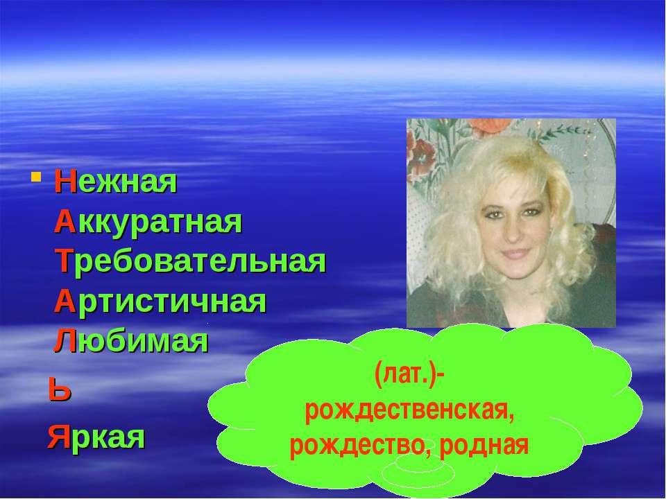 Нежная Аккуратная Требовательная Артистичная Любимая Ь Яркая (лат.)- рождеств...