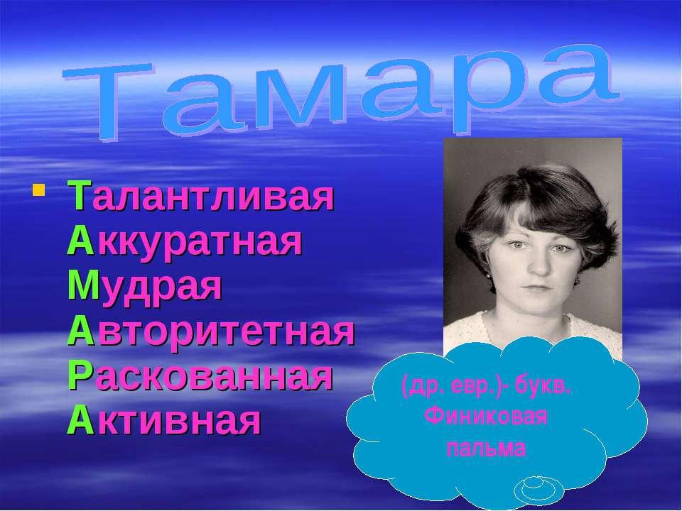Талантливая Аккуратная Мудрая Авторитетная Раскованная Активная (др. евр.)- б...