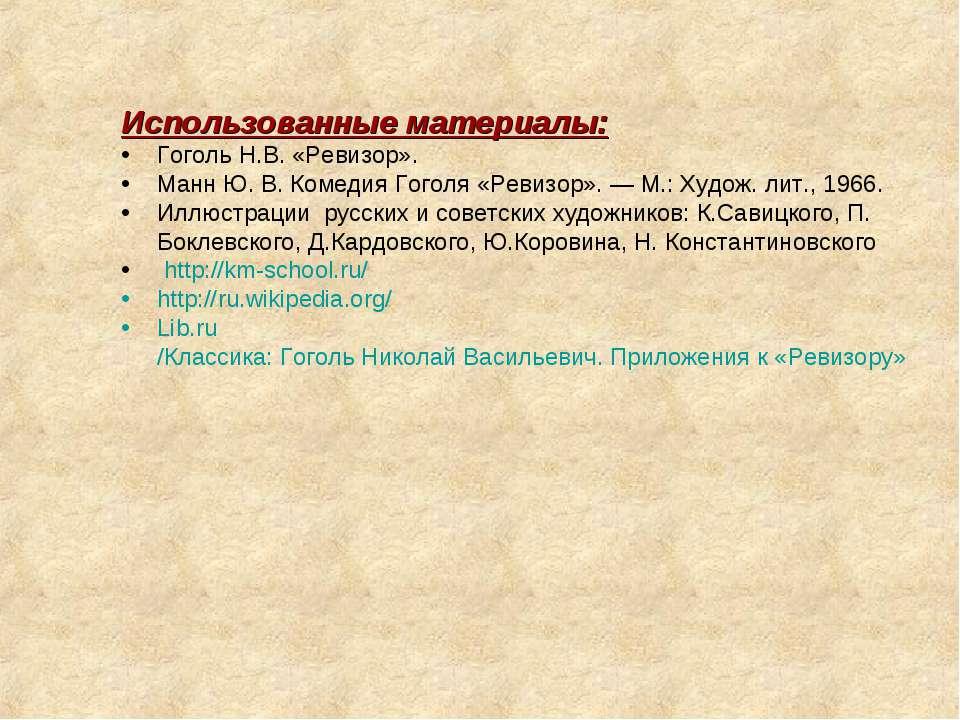 Использованные материалы: Гоголь Н.В. «Ревизор». Манн Ю. В. Комедия Гоголя «Р...