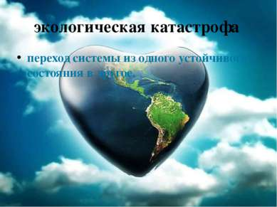 экологическая катастрофа переход системы из одного устойчивого состояния в др...