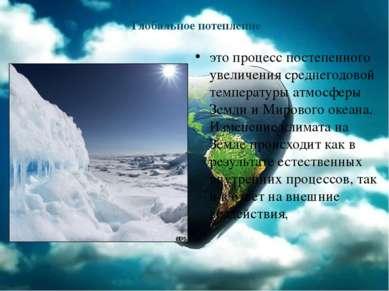 Глобальное потепление это процесс постепенного увеличения среднегодовой темпе...