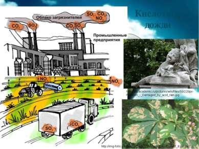 Кислотные дожди http://img-fotki.yandex.ru/get/2711/sergjusz.2e/0_1ea8f_81172...