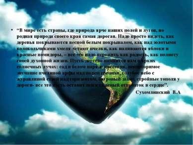"""""""В мире есть страны, где природа ярче наших полей и лугов, но родная природа ..."""