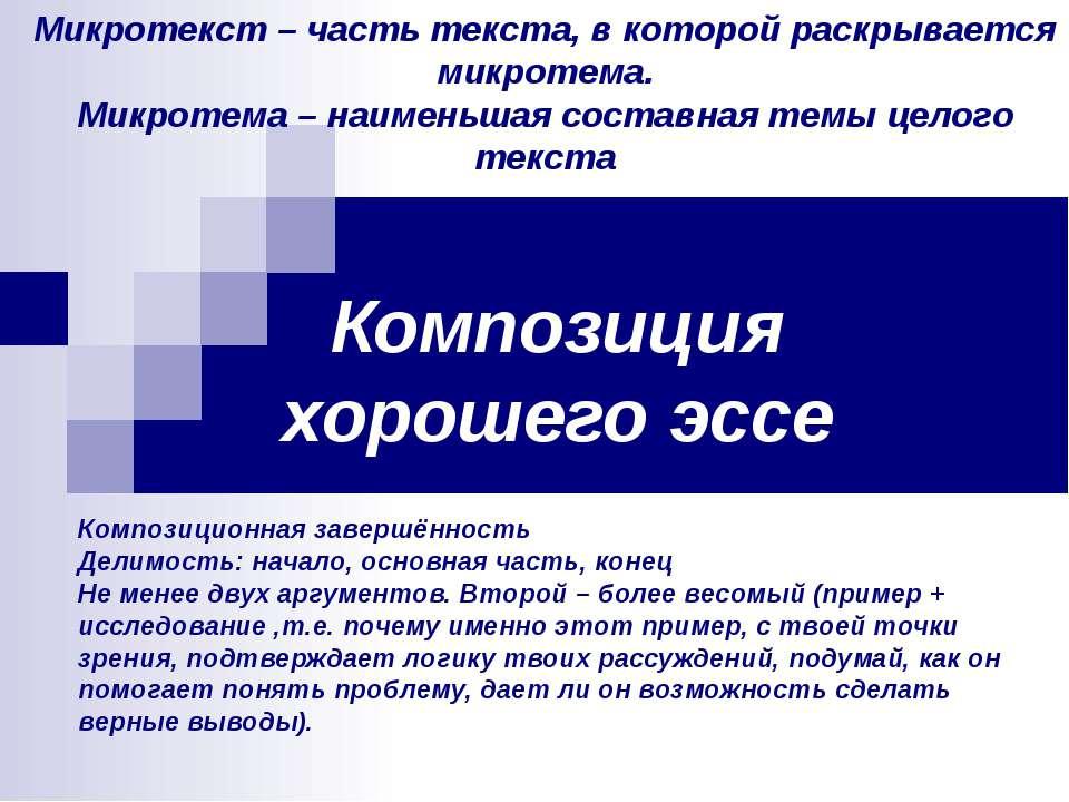 Композиция хорошего эссе Композиционная завершённость Делимость: начало, осно...