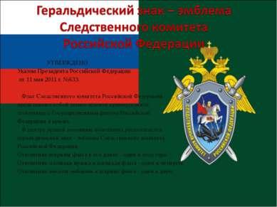 УТВЕРЖДЕНО Указом Президента Российской Федерации от 11 мая 2011 г. №633. Фла...