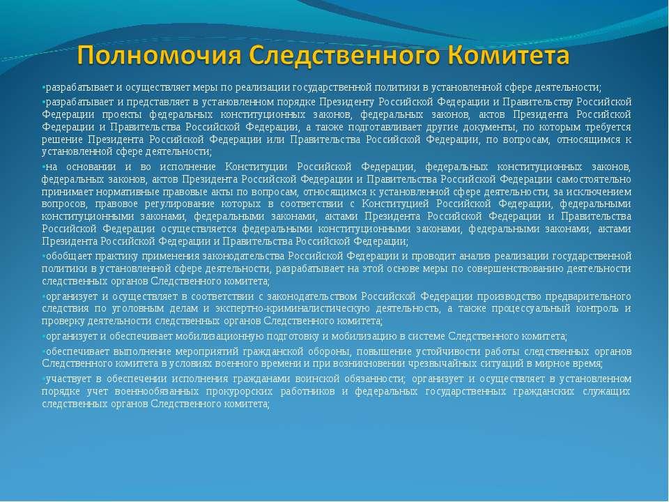 разрабатывает и осуществляет меры по реализации государственной политики в ус...