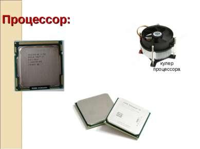 Процессор: кулер процессора