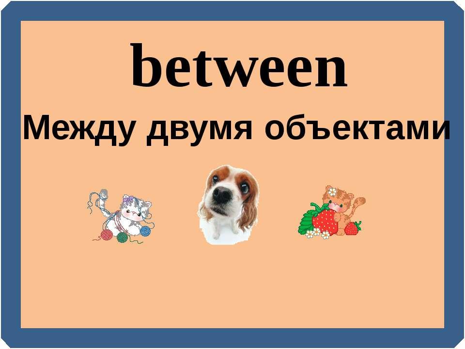 between Между двумя объектами