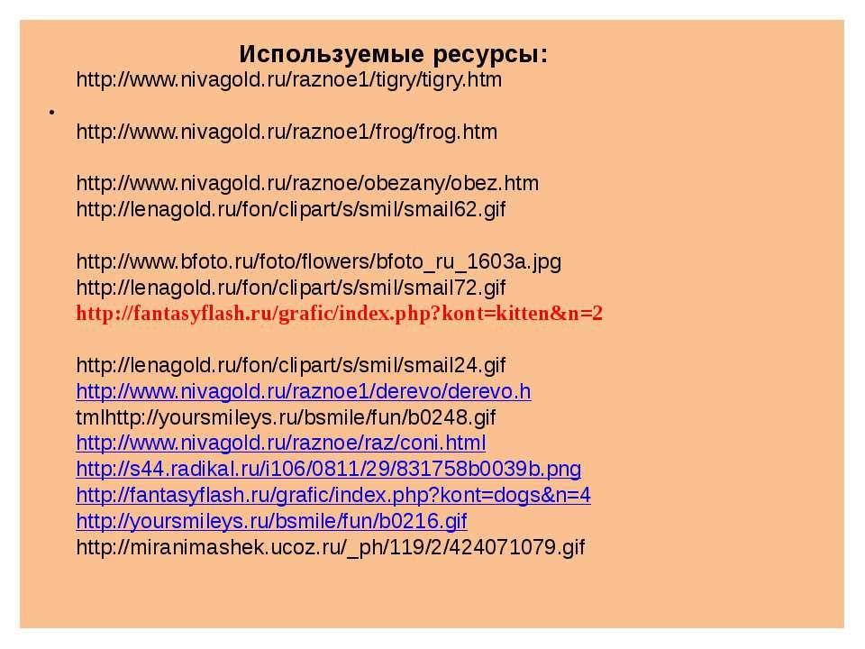 . http://www.nivagold.ru/raznoe1/tigry/tigry.htm http://www.nivagold.ru/razno...