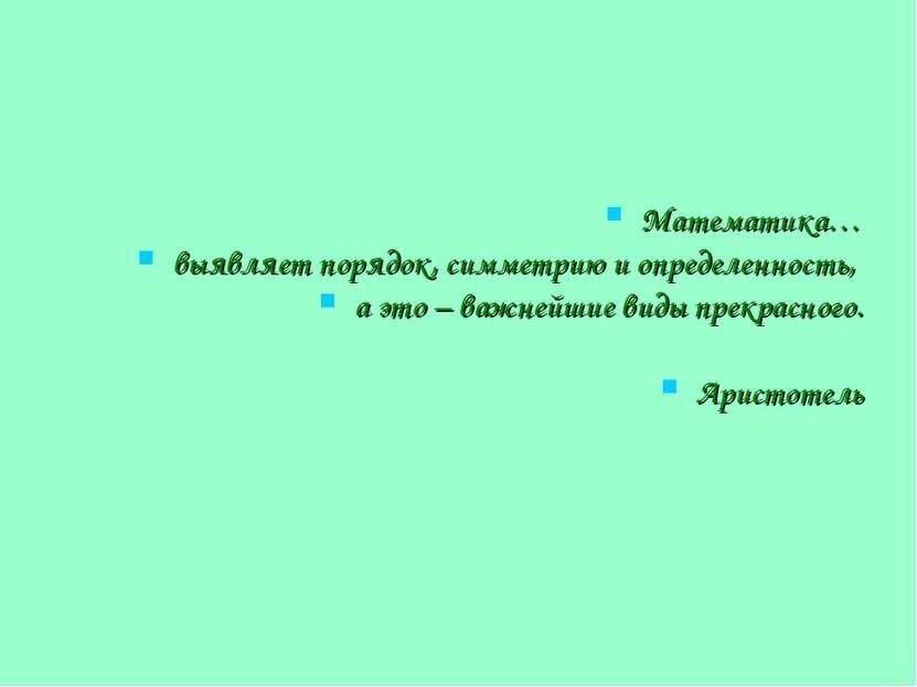 Математика… выявляет порядок, симметрию и определенность, а это – важнейшие в...