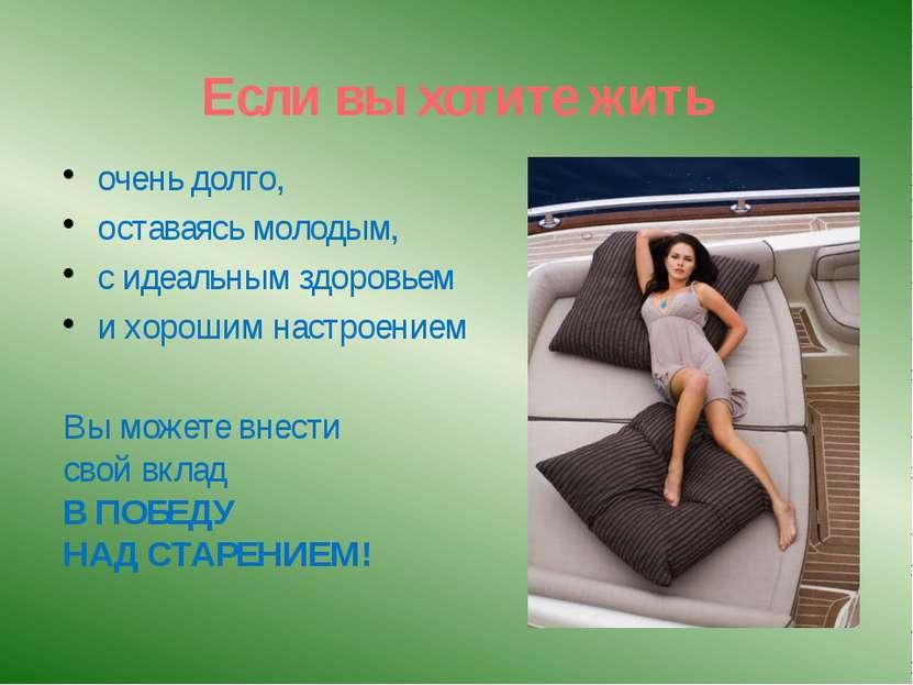 Если вы хотите жить очень долго, оставаясь молодым, с идеальным здоровьем и х...
